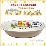 【カレー皿】 ご希望の『名前入り』食器 アニマルキングダム 名入れカラー:男の子用【青文字】
