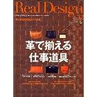 Real Design (リアル・デザイン) 2007年 12月号 [雑誌]
