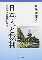 日本人と裁判―歴史の中の庶民と司法