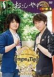 小野大輔・近藤孝行の夢冒険~Dragon&Tiger~ ファンディスク2 おこしやす...[DVD]