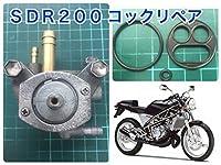 SDR200 フューエルコック リビルトAセット Oリング パッキン ガソリン漏れ SDR200 2TV