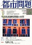 都市問題 2013年 05月号 [雑誌]