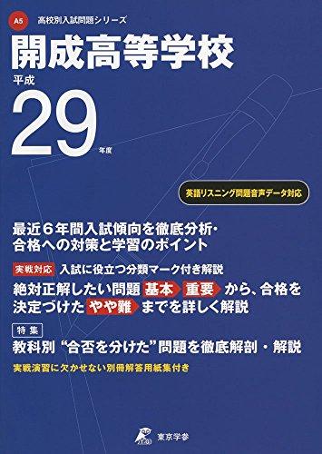 開成高等学校 平成29年度 (高校別入試問題シリーズ)