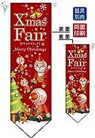 Xmas Fair赤 ツリー ダイヤフラッグ No.63084(受注生産)
