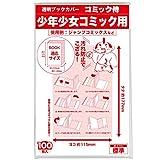 透明ブックカバー 【コミック侍】 【少年少女コミック用】 100枚