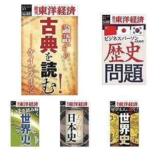 週刊東洋経済eビジネス新書 6冊セット テーマ:賢者は歴史から学ぶ