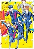 ヤギくんとメイさん(3) (ARIAコミックス)