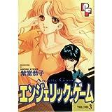 エンジェリック・ゲーム volume 3 (プチフラワーコミックス)