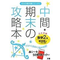 中間・期末の攻略本 東京書籍版 新編 新しい数学 2年
