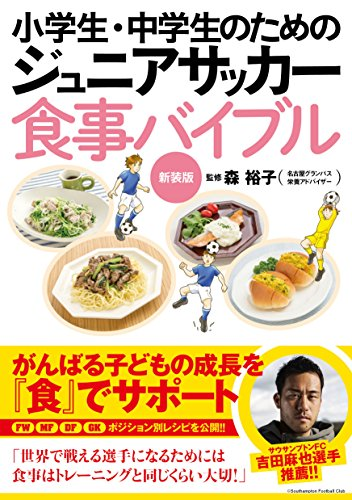 小学生・中学生のためのジュニアサッカー食事バイブル 新装版