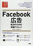 Facebook広告 成功のための実践テクニック (Webマーケティングのプロテク)