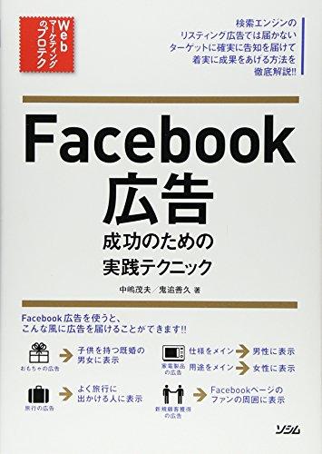 Facebook広告 成功のための実践テクニック (Webマーケティングのプロテク)の詳細を見る