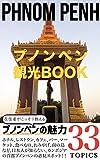 プノンペン観光BOOK: 在住者がこっそり教える、プノンペンの魅力33