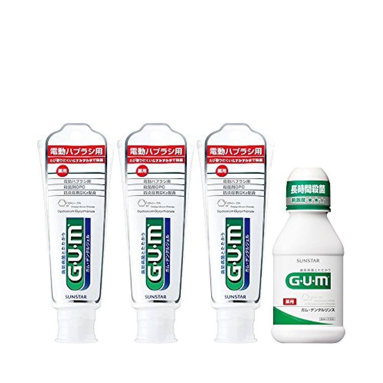 ブリードレビュアーにおい[医薬部外品] GUM(ガム) 電動ハブラシ用 デンタルジェル ハミガキ 65g <歯周病予防> 3個パック+GUM デンタルリンス 80mL
