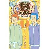 ギャグマンガ日和GB 1 増田こうすけ劇場 (ジャンプコミックス)