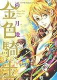 金色騎士 (ウィングス・コミックス)