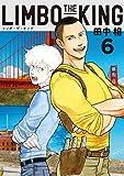 LIMBO THE KING(6) 【電子版特典かきおろしマンガ付き】 (ITANコミックス)