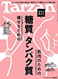 Tarzan(ターザン) 2019年4月11日号 No.761 [痩せるための糖質&筋肉のためのタンパク質]