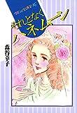 それとなくハネムーン / 森谷 幸子 のシリーズ情報を見る