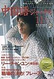中国語ジャーナル 2006年 11月号 [雑誌]