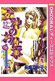 女神のお仕事 【単話売】 (OHZORA レディースコミックス)