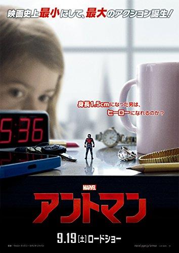 アントマン【DVD化お知らせメール】 [Blu-ray]の詳細を見る
