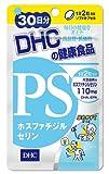 PS(ホスファチジルセリン) 30日分 [ヘルスケア&ケア用品]