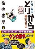 とりから往復書簡 3 (リュウコミックススペシャル)