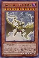 【遊戯王】 Sin トゥルース・ドラゴン (ウルトラ) [VJMP-JP051]