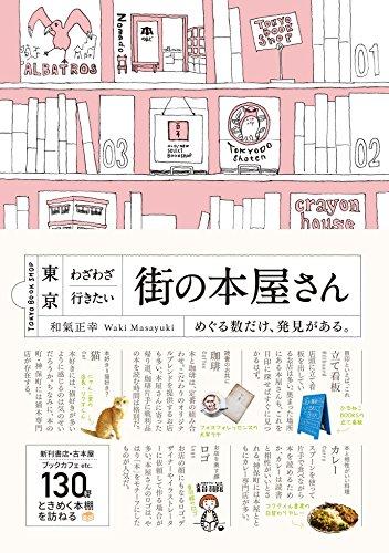 東京 わざわざ行きたい街の本屋さんの詳細を見る