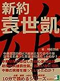 新約袁世凱。中華民国の初代大総統となり、自ら中華皇帝を名乗った英雄は何者だったのか?10分で読めるシリーズ