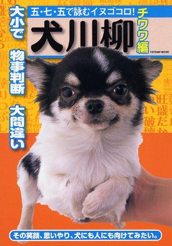 犬川柳 チワワ編 (タツミムック)