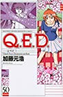 Q.E.D.証明終了 第50巻