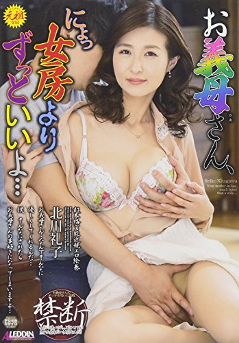 My mother in law、The NYO was much better than my wife. Reiko Kitagawa / Takara [DVD]