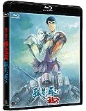 装甲騎兵ボトムズ 孤影再び [Blu-ray]