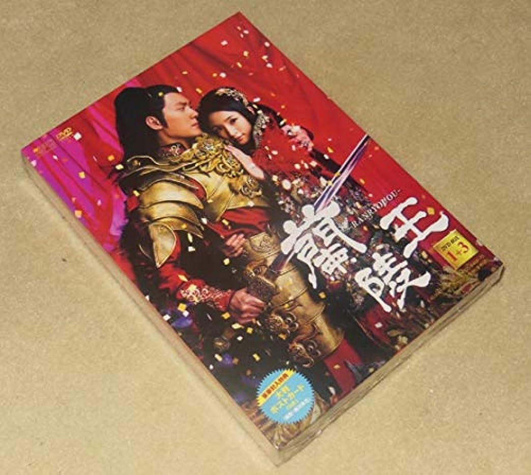 スーダン公式松の木中国のTVドラマ 蘭陵王 DVD- BOX1-3