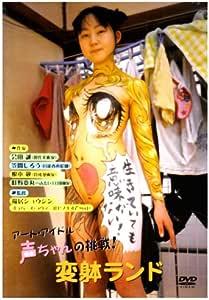 アート・アイドル声ちゃんの挑戦! 変躰ランド [DVD]
