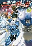 強くてニューサーガ コミック 1-7巻セット