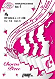 コーラスピースCP4 糸 / 中島みゆき  (同声二部合唱&ピアノ伴奏譜)