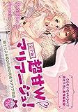 完全版 超甘マリアージュ!: 騎士による姫のための究極ラブラブ物語 (ティアラ文庫)