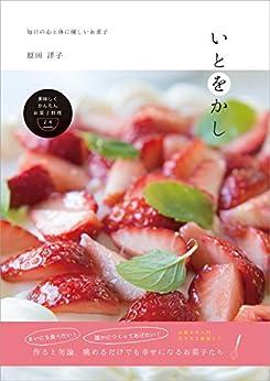 [原田洋子]のいとをかし: 毎日の心と体に優しいお菓子