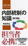 日経文庫 内部統制の知識<第3版> 画像