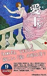 愛玉(あいだま): 9つの超短編小説集 (Pandora Novels)