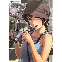 カメラ少女日和―Girls with Cameras/A Pictorial Book