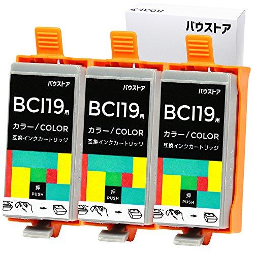 Canon BCI-19 カラー 3色セット 互換インク 【バウストア】