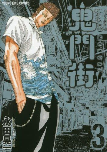 鬼門街 3巻 (ヤングキングコミックス)