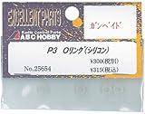 P3 Oリング (シリコン) 25654