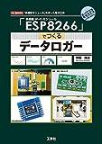 「ESP8266」でつくるデータロガー (I・O BOOKS)