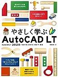 やさしく学ぶAutoCAD LT[AutoCAD LT 2020/2019/2018/2017対応]