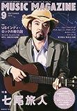 ミュージック・マガジン 2012年 9月号 画像